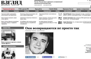 """""""ВЗГЛЯД"""" публикует секретные сведения"""