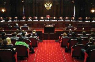 Конституционный суд НКО прокуратура