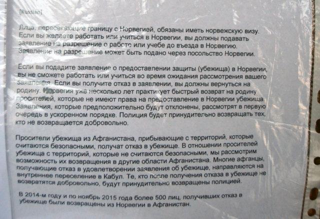 информация для беженцев