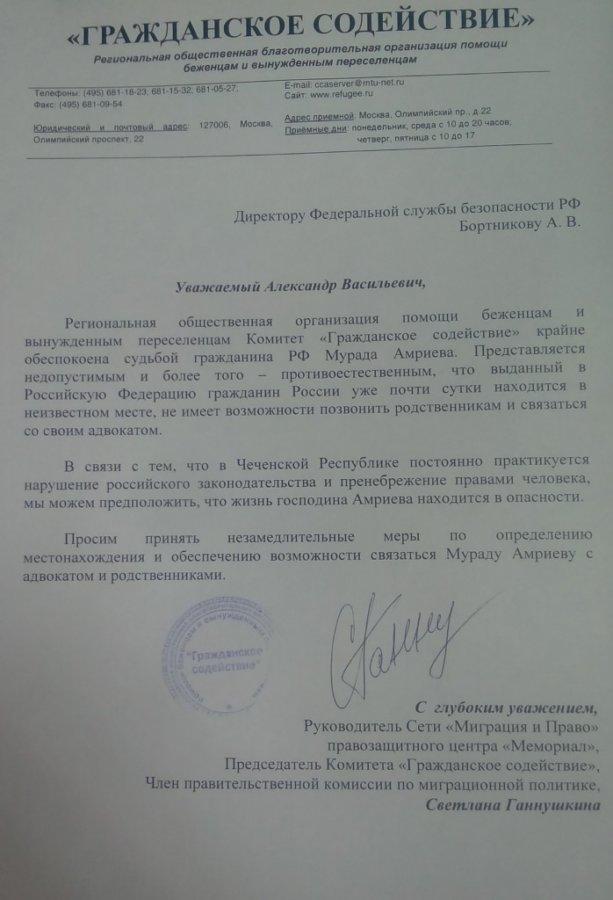 «Гражданское содействие» обращается к главе ФСБ с просьбой найти Мурада Амриева