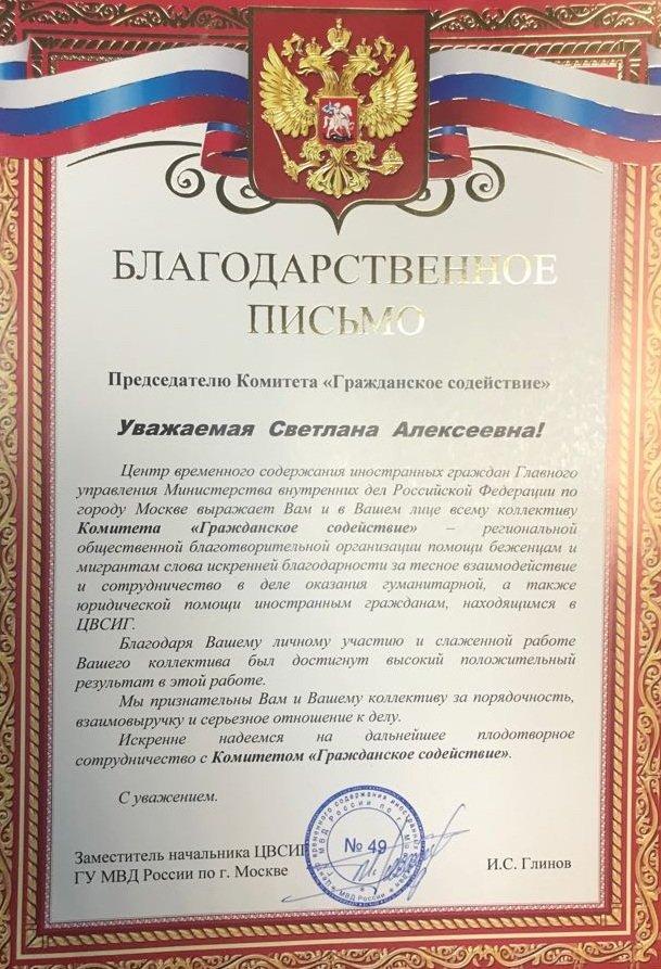 ЦВСИГ №49 выразил благодарность Комитету «Гражданское содействие»