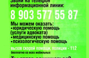 Распространение листовок в рамках проекта «Помощь жертвам насильственных преступлений на почве ненависти»