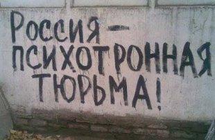 Приключения украинцев в России
