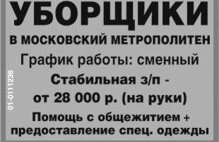 Уборщики московского метро не могут получить зарплату за зимние месяцы