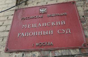 «Гражданское содействие» обжалует в суде действия прокуратуры и Минюста
