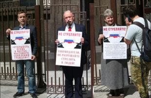 Правозащитники вышли на пикет против расширения полномочий полиции