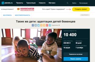 Центр адаптации детей беженцев запустил краудфандинговый проект на «Планете»