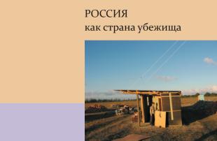 15 октября: презентация доклада «Россия как страна убежища»