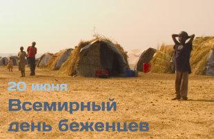 Дискуссия 20 июня: «Всемирный день беженцев и беженцы сегодня в мире»