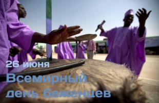 Праздник 26 июня: концерт и чаепитие в честь Дня беженцев