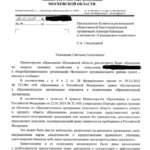 Министерство образования МО игнорирует 43 статью Конституции