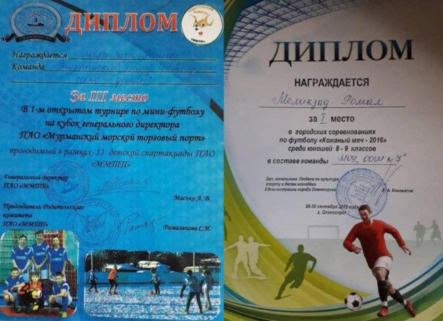 Мечта Ромала – научиться играть в футбол