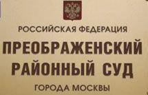 Судебные заседания по «гольяновскому делу» отложены в третий раз