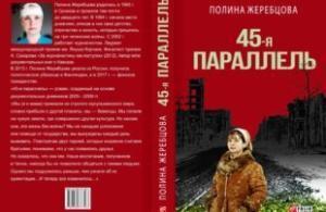 О жизни чеченцев на разделительной полосе