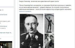 Суд не стал покрывать нацистов