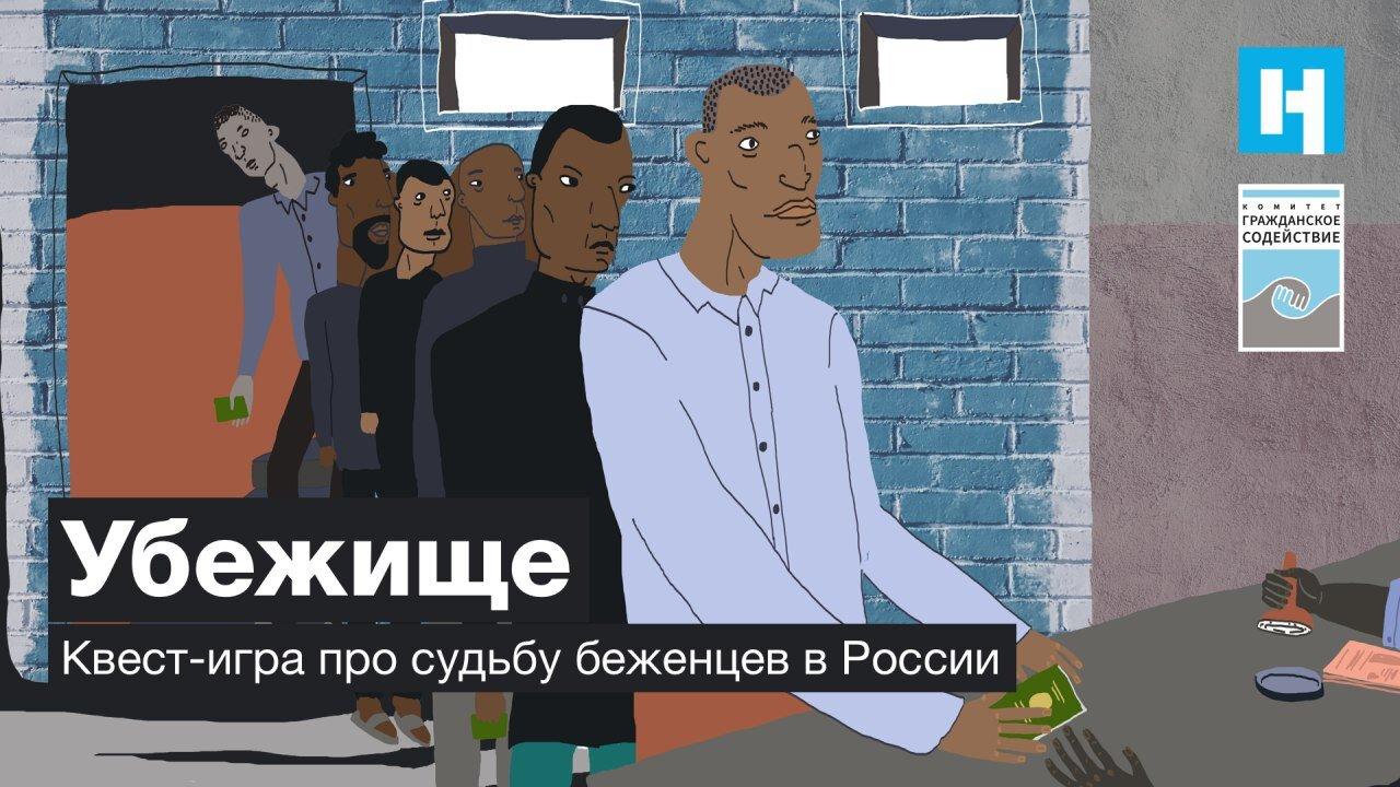ИГРА: Как получить убежище в России?