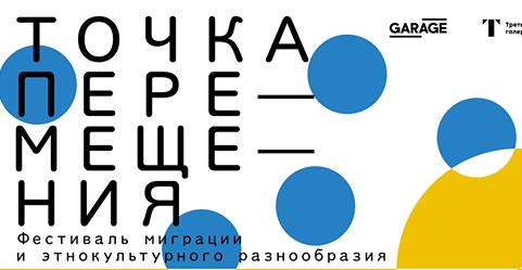 Межмузейный фестиваль «Точка перемещения»
