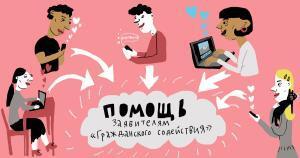 Светлана Ганнушкина просит помочь беженцам вместо сбора на штраф