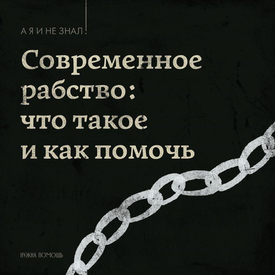 Современное рабство: что это такое и как помочь