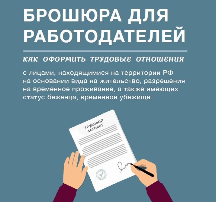 Брошюра для работодателей о трудоустройстве иностранцев