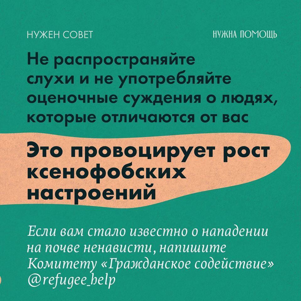 Как помочь мигрантам и беженцам во время пандемии коронавируса