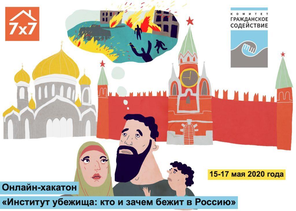 Онлайн-хакатон «Институт убежища: кто и зачем бежит в Россию»