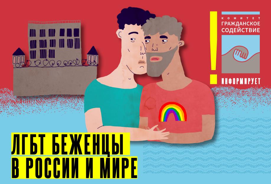 ЛГБТ-беженцы в России и мире