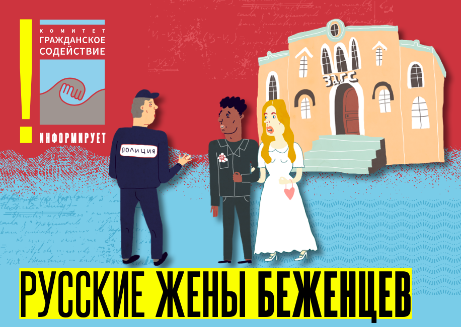 Русские жены беженцев