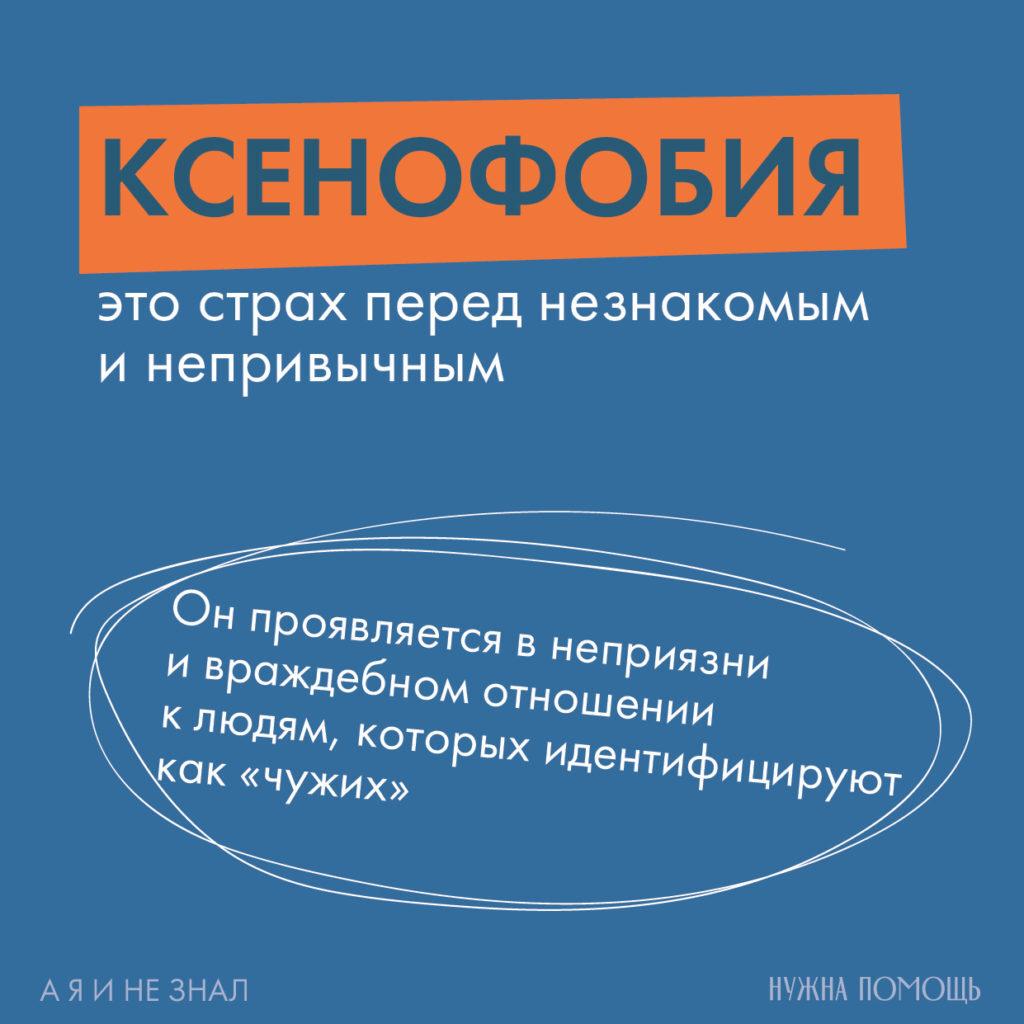 Что такое ксенофобия и как с ней бороться