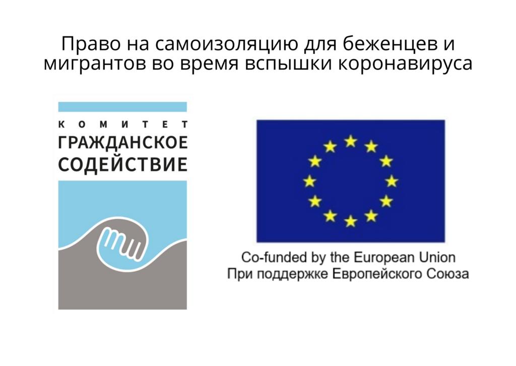 Стартовал проект помощи мигрантам и беженцам при поддержке Европейского союза