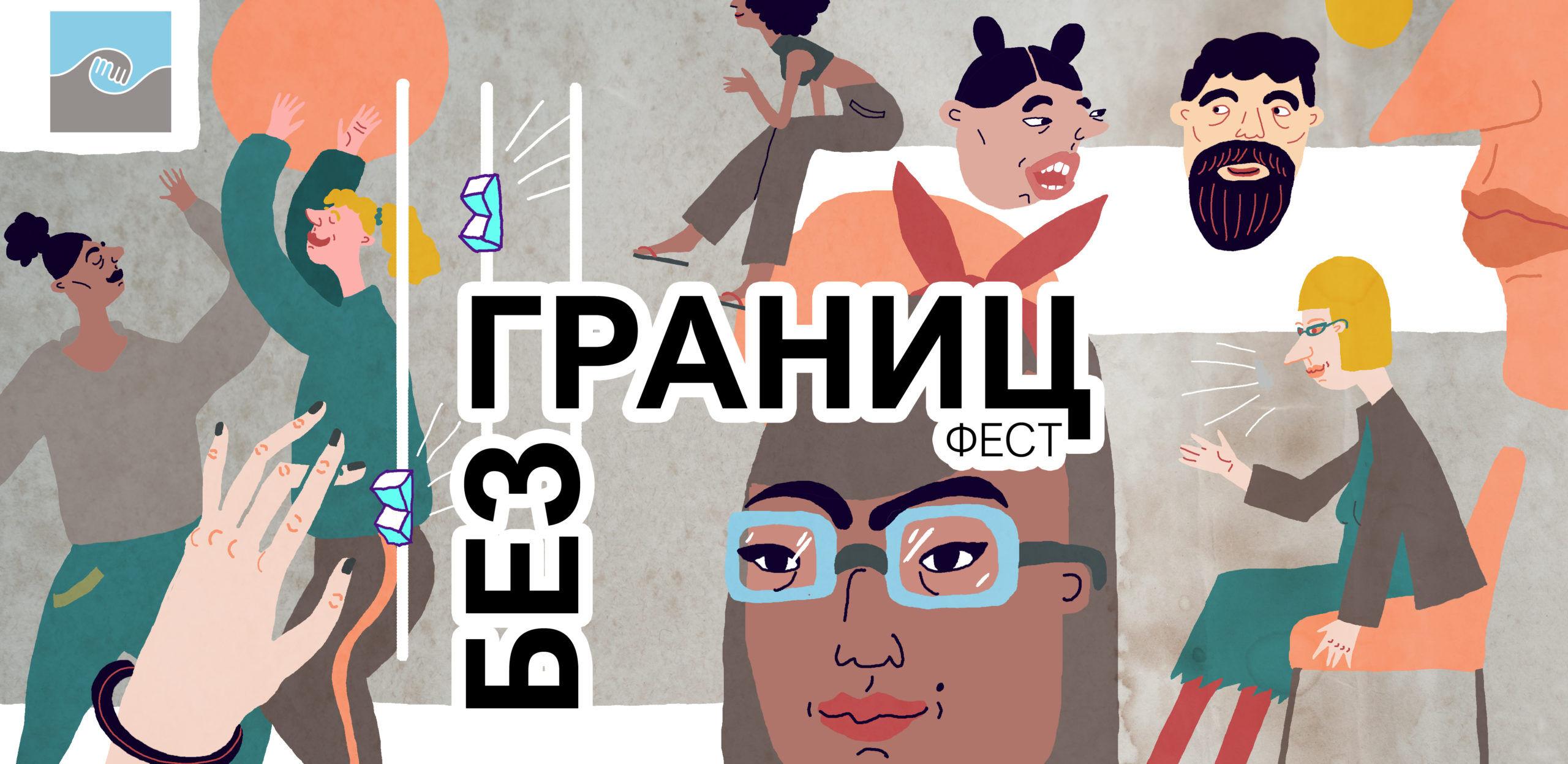 20-21 июня онлайн-фестиваль «Без Границ»