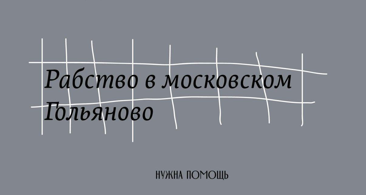 Как в России защищают жертв торговли людьми
