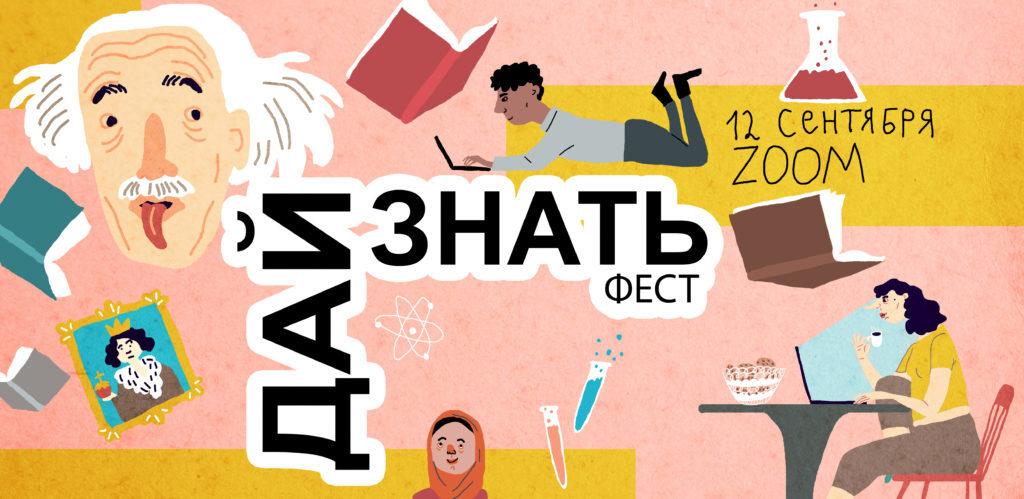 12 сентября онлайн-фестиваль «Дай знать»