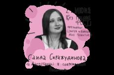 Саида Сиражудинова о дагестанцах в современной России