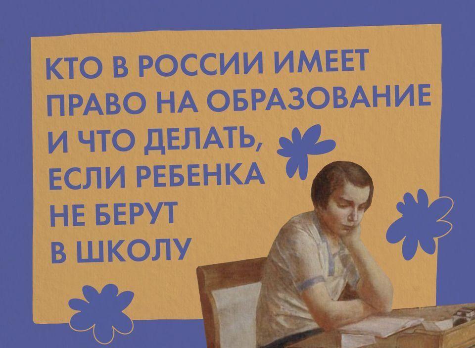 Кто в России имеет право на образование