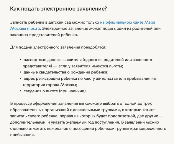 Только для москвичей, или Где ваша регистрация: почему сады и школы отказывают в приёме детей